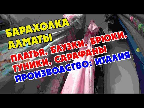 БАРАХОЛКА АЛМАТЫ. КЕНЖЕХАН 2. ЖЕНСКАЯ ЛЕТНЯЯ ОДЕЖДА. ОПТОМ И  В РОЗНИЦУ