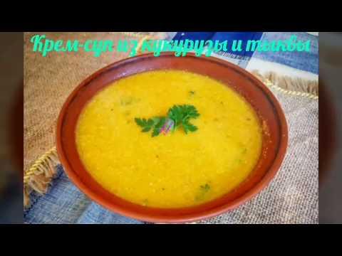 Суп с кукурузой постный
