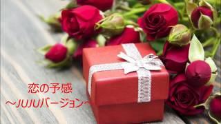 恋の予感~JUJUバージョン~cover