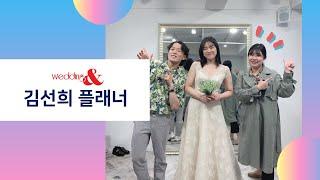 [행복한 동행] 신부의 마음으로 함께하는 웨딩플래너 김…