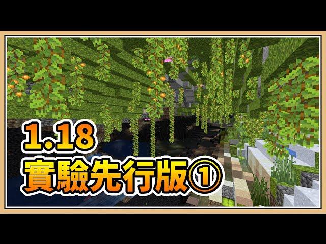 【Minecraft】地形生成大改變!生怪亮度調整為0【1.18實驗性先行版①】高度、蒼鬱洞窟實裝