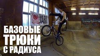 Базовые трюки с радиуса от Димы Гордея | Школа BMX Online #3