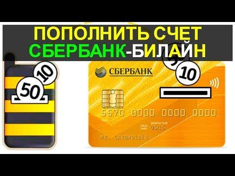 Пополнить Билайн Сбербанк оплатить домашний интернет онлайн Beeline