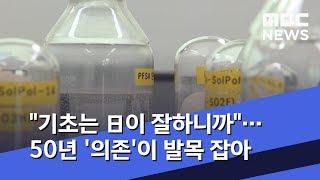 """""""기초는 日이 잘하니까""""…50년 '의존'이 발목 잡아 (2019.07.17/뉴스데스크/MBC)"""