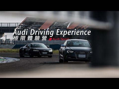 2016 Audi Driving Experience 極限體驗營