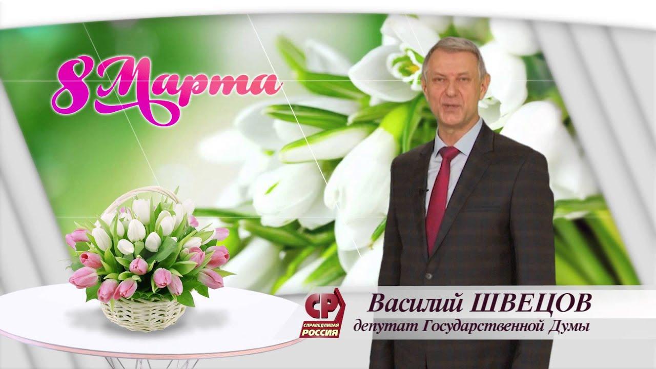 Поздравления с 8 мартом депутата