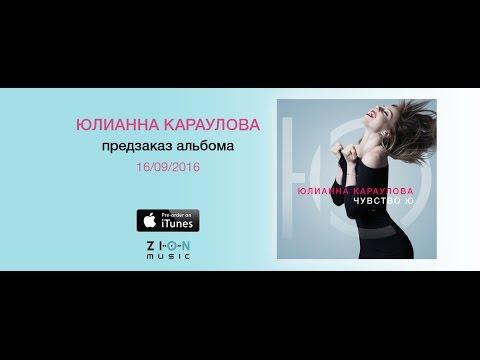 Премьера! Юлианна Караулова - Чувство Ю (Тизер, все песни альбома)