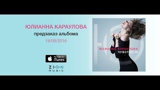 Смотреть клип песни: Юлианна Караулова - Чувство Ю