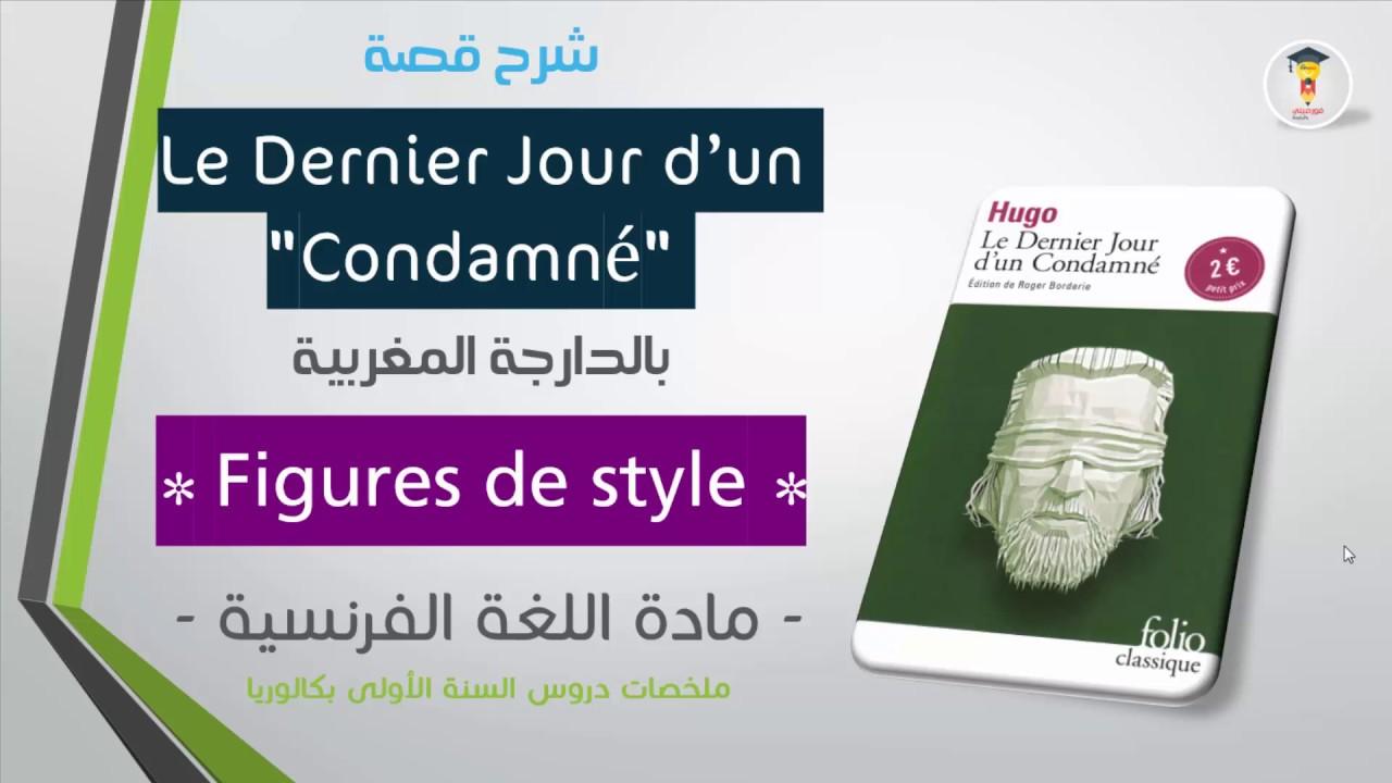 Les figures de style بالعربية | exemples de figures de ...