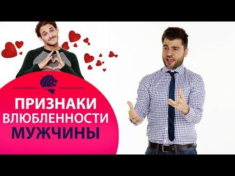 Признаки влюбленного мужчины. Какое поведение влюбленного мужчины.