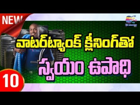 Self Employment wit vacuum cleaner wet and dry | Water Tank Cleaning Services in Telugu - 10