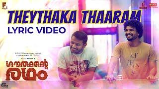 Gambar cover Theythaka Thaaram Lyric Video | Gauthamante Radham | Neeraj Madhav | Sooraj Santosh | Anuraj O.B |HD