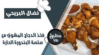 فخذ الدجاج المشوي مع صلصة البندورة الحارة - نضال البريحي