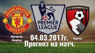 #Футбол. #Прогноз. #Матч Манчестер Юнайтед - Борнмут 04.03.2017 / Чемпионат Англии, Премьер лига.