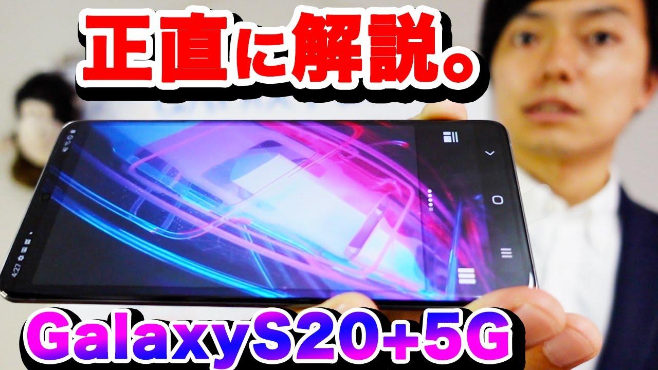 ドコモGalaxyS20+5Gが買いなのかどうか正直に解説します。