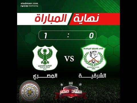 ملخص و اهداف مباراة الشرقية و المصري 0-1  الاسبوع 3الدوري المصري