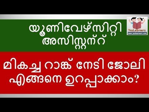 How to Crack University Assistant?   Study Plan   Kerala PSC Coaching
