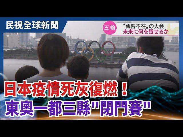 """【民視全球新聞】日本疫情死灰復燃!東奧一都三縣""""閉門賽"""" 2021.07.11"""