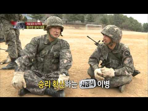 A Real Man(Korean Army)- Special qualification intensive course, EP03 20130428