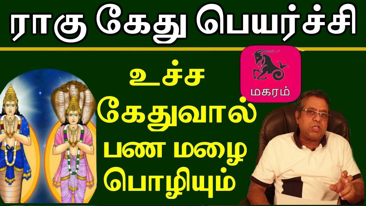 Magaram Rasi - Rahu Ketu Peyarchi 2020 | லாபம் பெருகும்