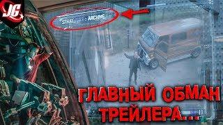 КАК ТРЕЙЛЕР ОБМАНЫВАЕТ НАС? | МСТИТЕЛИ 4: ФИНАЛ ТИЗЕР-ТРЕЙЛЕР | Avengers 4: End game