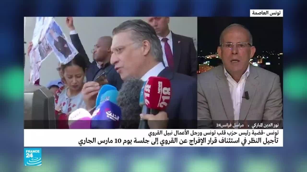 تونس: تأجيل النظر في استئناف قرار الإفراج عن نبيل القروي.. ما التفاصيل؟  - نشر قبل 22 دقيقة