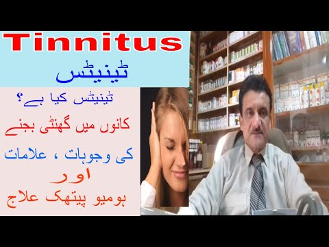 Tinnitus(ٹنائٹس)Treatment in Homeopathy by Dr Asad Naqvi