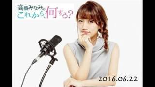 高橋みなみの「これから、何する?」 2016年6月22日 【コレ何TODAY】 『...