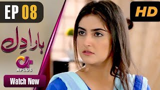 Haara Dil - Episode 8 | Aplus Dramas | Danish Taimoor, Hiba Bukhari | Pakistani Drama