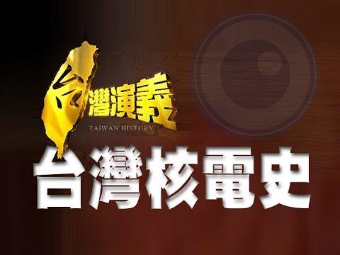 2014.04.27【台灣演義】台灣核電史