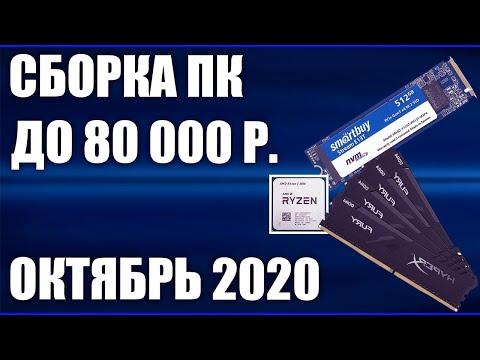 Сборка ПК за 80000 рублей. Октябрь 2020 года! Мощный игровой компьютер на Intel & AMD