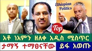 Ethiopian - ታማኝ በየነ ተማፀናቸው እስክመጣ ድረስ ታቀቡ እባካቹ ።