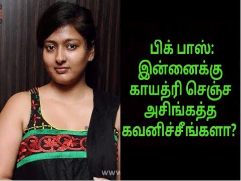 பிக் பாஸ்ஸில் காயத்ரி செஞ்ச அசிங்கம்   18th August 2017   Today   Bigg Boss Tamil   Promo