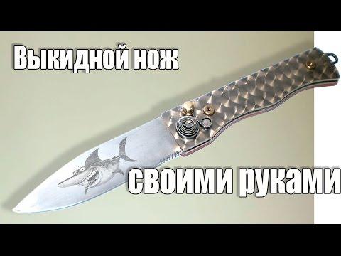 Выкидной нож своими
