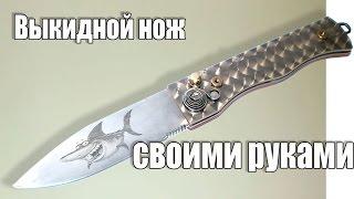 как сделать выкидной нож своими руками