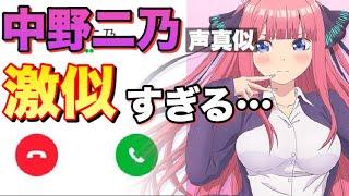 """【五等分の花嫁】中野二乃からLINE通話が来る""""声真似""""がエグすぎる件…。"""