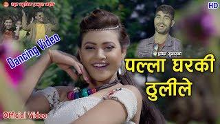 Palla Ghar Ki Thuli Le || New Nepali Dancing Dohori Video 2074/2017 By  Prabin Sunar &Shanti Sunar