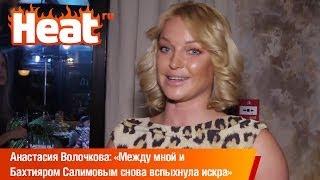 Анастасия Волочкова: «Между мной и Бахтияром Салимовым снова вспыхнула искра»