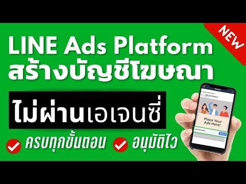 วิธีสร้างบัญชีโฆษณาใน LINE Ads Platform | สอนยิงแอดในไลน์ อนุมัติไว | ep.1