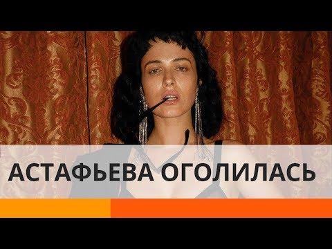 Даша Астафьева засветила пятую точку в Инстаграм