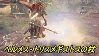 アサシンクリード オデッセイ 最強の槍 ヘルメス・トリスメギストスの杖 thumbnail