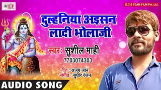 free mp3 songs download - Pawan mahi 2018 new kawar bhajan