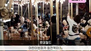 롯데월드 어린이 범퍼카 회전목마
