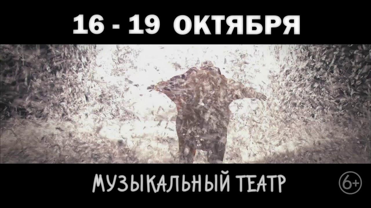 сНежное Шоу Славы Полунина, Россия, Омск, 16-19 октября, Музыкальный театр