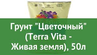 Грунт Цветочный (Terra Vita - Живая земля), 50л обзор СГС0092 бренд производитель ФАРТ МНПП (Россия)
