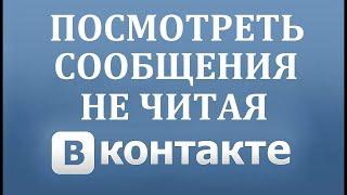 Как незаметно прочитать сообщение Вконтакте ВК