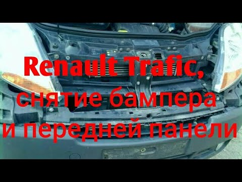 Renault Trafic, разборка морды и снятие радиатора.