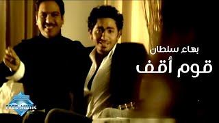 Bahaa Sultan & Tamer Hosny - Oum O2af (Music Video)   (بهاء سلطان وتامر حسني - قوم أقف (فيديو كليب