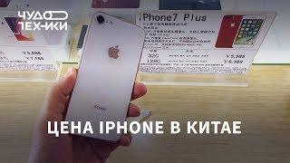 Сколько стоит iPhone в Китае