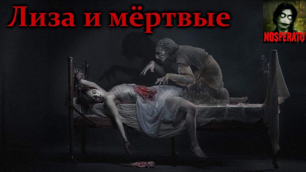 Страшный истории на ночь картинки
